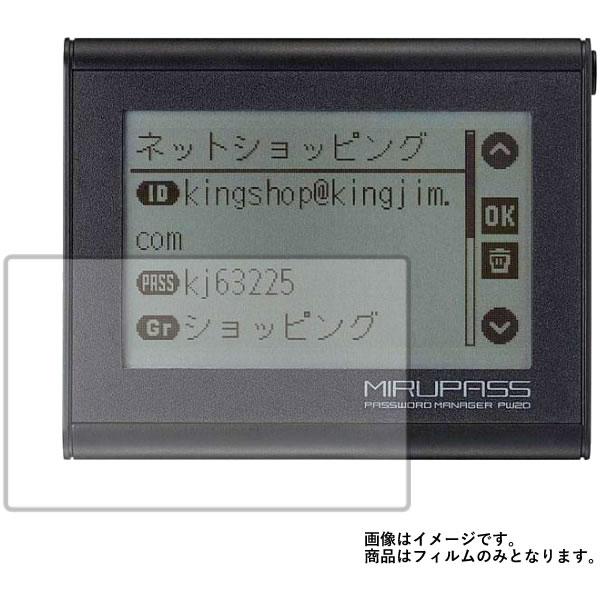 KING JIM ミルパス(MIRUPASS)PW20 用 【防指紋 クリアタイプ】 液晶保護フィルム ★
