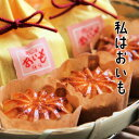 ショッピング和風 私はおいも 10個入り 御菓子処 餅信 岐阜 各務原 スイートポテト スイーツ お菓子 ギフト