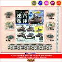 デフォルメ連合艦隊Vol.2 全6種戦艦 連合艦隊アオシマガチャポン ガシャポン ガチャガチャ