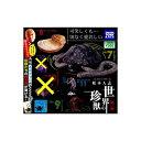 松本人志世界の珍獣 第二弾より4種タカラトミーアー