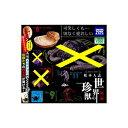 松本人志世界の珍獣 第二弾より3種タカラトミーアー