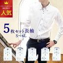 ワイシャツ 長袖 5枚セット メンズ 形態安定 N46-N50大きい 3L 4L 5L 6L ボタンダウン