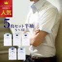 半袖 ワイシャツ 5枚セット Yシャツ カッターシャツ カラーシャツ ビジネスシャツ シャツ メンズ スリム 細身 ゆったり ビッグサイズ 大きいサイズ 形態安定 SS S M L LL 3L 4L 5L 6L 柄 織り柄 無地 ボタンダウン 通気性 吸水性 おしゃれ クールビズ