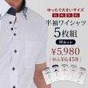 ワイシャツ 半袖 形態安定メンズ 5枚セット Hセットh26-h30大きい 3L 4L 5L 6L送料無料 クールビズ
