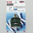 シングルレバーカートリッジ(上げ吐水用)  KVK  PZKM110C