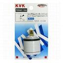 シングルレバーカートリッジ(上げ吐水用)  KVK  PZKM110A
