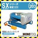 富士製作所 電動シルバーウインチ SX-203 単相100V