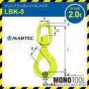 マーテック LBK グリップラッチスイベルフック LBK-8-10 LBK-8