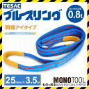 ブルースリング 3E 25x3.5(両端アイ)25mmx3.5m ベルトスリング made in JAPAN