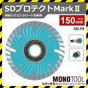 三京ダイヤモンド工業 SDプロテクトMark2 SD-F6