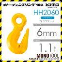 キトー HH2060 グラブフックHH チェンスリング(アイタイプ)チェーン径6mm 使用荷重1.1t