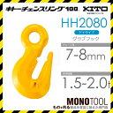 キトー HH2080 グラブフックHH チェンスリング(アイタイプ)チェーン径7mm-8mm 使用荷重2.0t