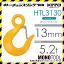 キトー HTL3130 スリングフックHTL チェンスリング(アイタイプ)チェーン径13mm 使用荷重5.2t