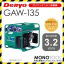 デンヨー Denyo GAW-135 GAW135 ガソリンエンジン溶接機 適用溶接棒:直径2.0〜3.2mm