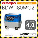 デンヨー Denyo BDW-180MC2 BDW180MC...