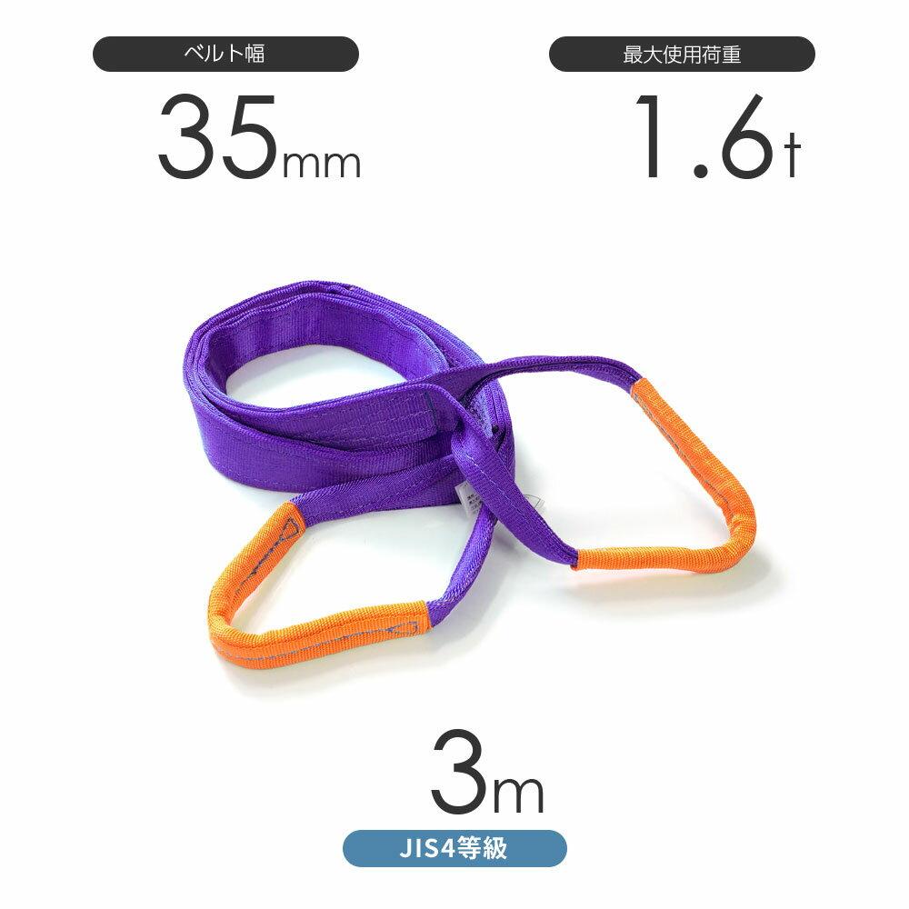 国産JIS4等級スリング AQスリング 両端アイ形(E型)幅35mm×3m 使用荷重:1.6t 紫色 ベルトスリング