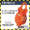 3H スリーエッチ オタフク滑車 YB100×2 シャックル型