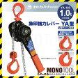 象印 レバーブロック YA-100 1t 標準揚程1.5m