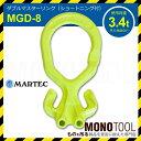 マーテック MGD ダブルマスターリンク(ショートニング付)...