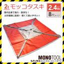 シートモッコ:布モッコ 240cm×240cm(8尺)モッコタスキ 使用荷重2.0t