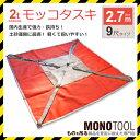 シートモッコ 270cm×270cm(9尺)モッコタスキ 使用荷重2.0t