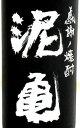 【飲みやすさフルーティーさにこだわった焼酎】感謝の焼酎 泥亀【麦】20度720mlどろがめ 大島酒造 長崎