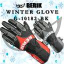 BERIK ベリック ハイポラウィンターグローブ◎G-10182-BK