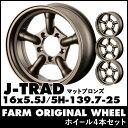 J-TRAD マットブロンズ 16×5.5J/5H-25 4本SET
