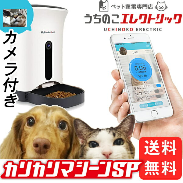 スマホ遠隔自動給餌器ペットカメラ付き カリカリマシーンSP 見れる話せる犬猫用自動給餌機 日本メーカー1年保証サポート付で安心 送料無料ドライフード専用ドッグフード&キャットフード 自動給餌機 自動きゅうじ器でルスモ安心 自動餌やり機