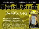【送料無料】 デイトナ ゴールデンパッドX/97136
