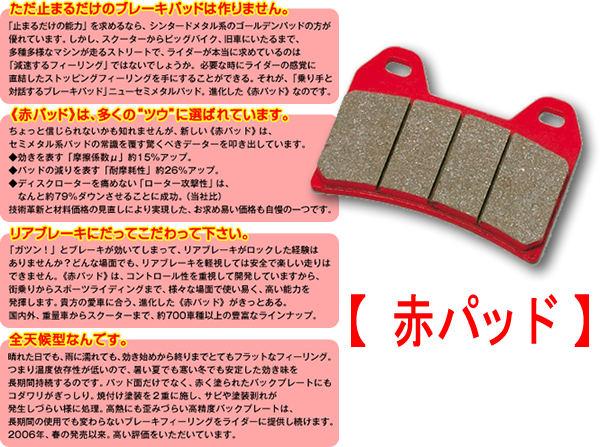 【送料無料】 デイトナ 赤パッド/79840の商品画像