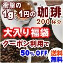 ◆飲みくらべコーヒー4種類セット 感謝!ご註文殺到!