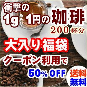 珈琲豆専門店の大入り200杯分、福袋