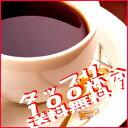 おためしセットコクのコーヒー3銘柄300g増量!タップリ100杯分送料無料!