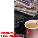オフィスコーヒーおためし1.2kg送料無料
