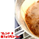 1g1円コーヒーブレンドB