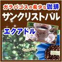 南米エクアドル産サンクリストバル・ガラパゴス【500g】★送料無料!