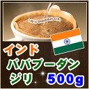 インド ババブータンジリ【500g】