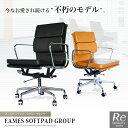 イームズ ソフトパッドオフィスチェア MTS-043 ローバ...