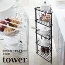 YAMAZAKI/山崎実業 キッチン/キッチンコーナラック 07455/07456 タワー tower 5段