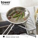 tower タワー コンロコーナーラック キッチン収納 おしゃれ インテリア雑貨 北欧テイスト 白 黒 ホワイトブラック スチール シンク 02748/02749