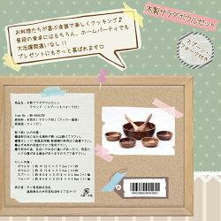 アカシア食器アジアン食器木製食器アラウンドボウル