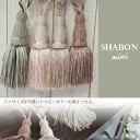 ミニサイズが可愛いシャビーカラーの房タッセル SHABON シャボン 1本入り タッセル カーテン留め カーテンホルダー
