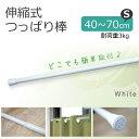 カフェカーテンの取り付けに最適!伸縮性 つっぱり棒 ミニポール 40cm~70cm