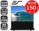 プロジェクタースクリーン 高品質 4K / 3D / フルHD対応 日本正規販売代理店 150インチ 自立式ポーダブル プロジェクター スクリーンF1..