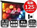プロジェクタースクリーン 高品質 4K / 3D / フルHD対応 日本正規販売代理店 電動125インチ プロジェクター スクリーン Electric125H ..