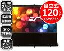 プロジェクタースクリーン 高品質 4K / 3D / フルHD対応 日本正規販売代理店 120インチ 自立式 ポーダブル プロジェクター スクリーン F120N...