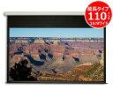 プロジェクタースクリーン 高品質 4K / 3D / フルHD対応 日本正規販売代理店 110インチ 電動プロジェクター スクリーン SPM110H-E12 FG..