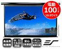 プロジェクタースクリーン 高品質 4K / 3D / フルHD対応 日本正規販売代理店 100インチ 電動プロジェクター スクリーン VMAX100UWH2 16..