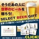【御中元】【内祝】【誕生日】世界15カ国のビールとビールによく合うおつまみが自由に6個選べるカタログギフト WORLD-BEERSELECT...